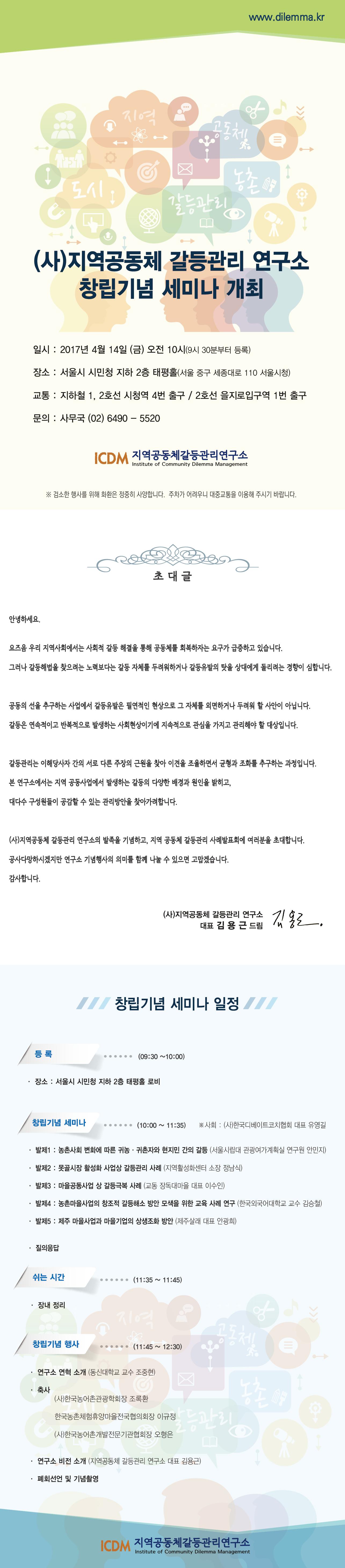 (사)지역공동체 갈등관리 연구소 창립기념 세미나 개최 안내.jpg